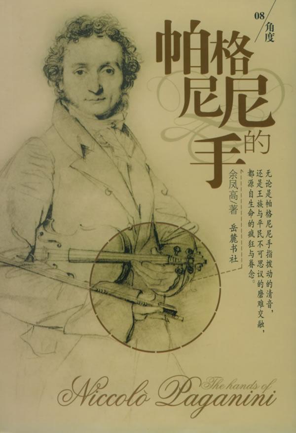 提琴大师帕格尼尼用情人肠子做琴弦