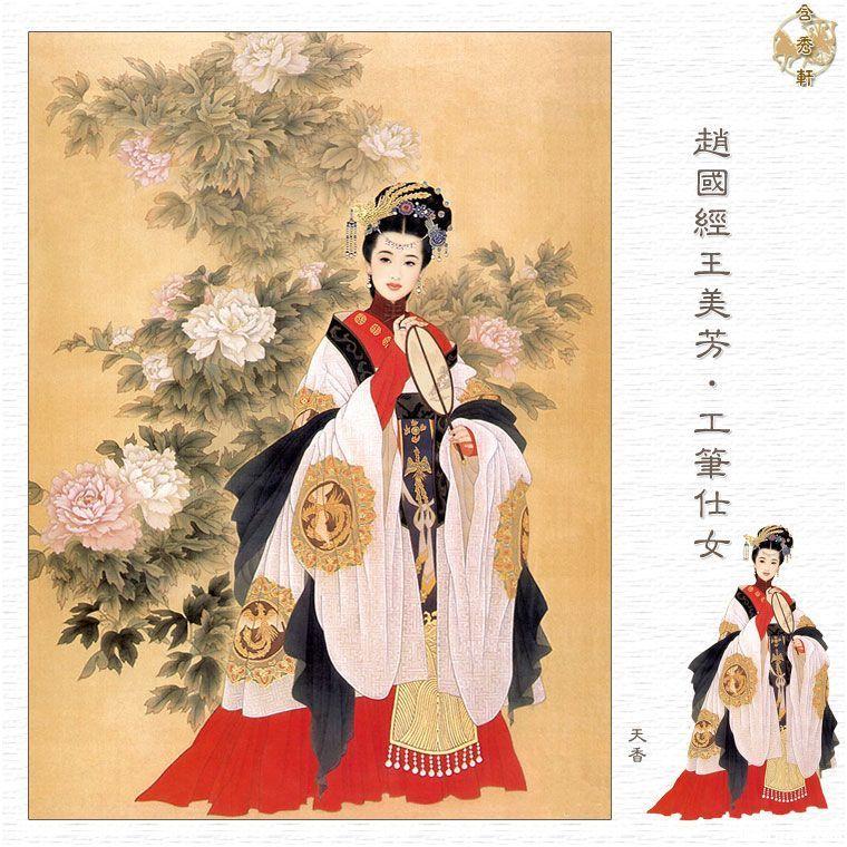 王美芳 赵国经工笔仕女图