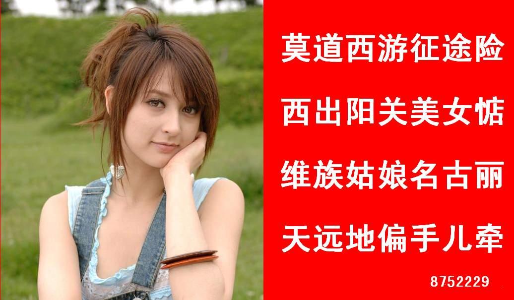 美丽的维吾尔族姑娘