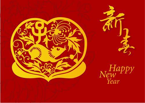 祝福 新年快乐图片