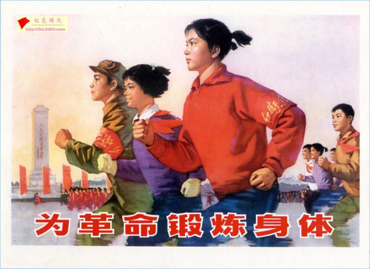 扫图 红色年代的中国体育宣传画