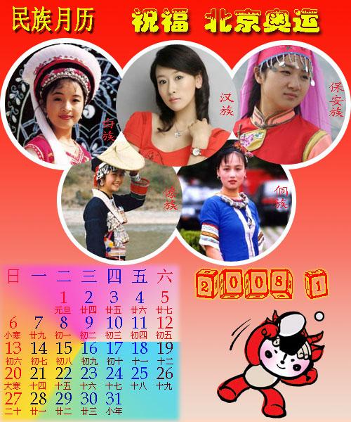 中华56个民族美女