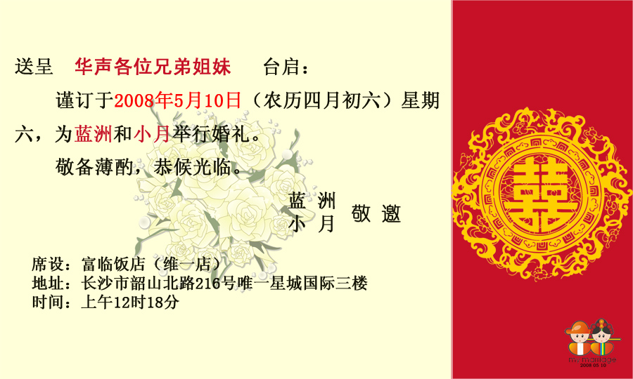 Wedding invitation card inner writing Wedding Favors Cards – Chinese English Wedding Invitations
