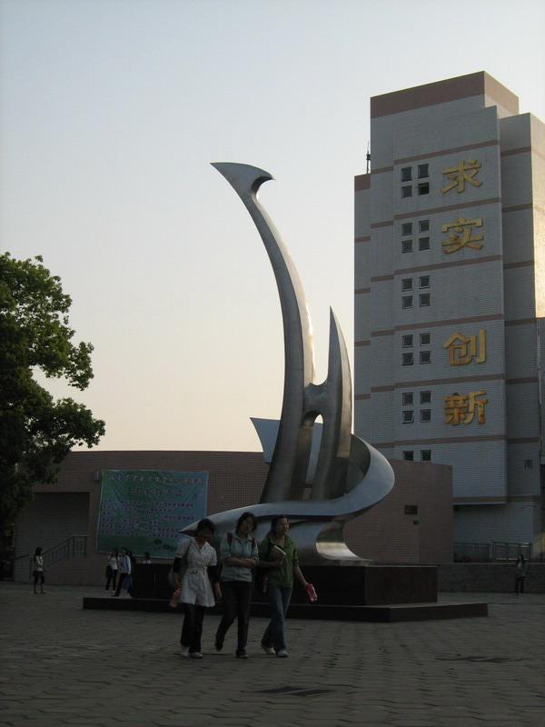 我的学校`~ 湖南农业大学】图片