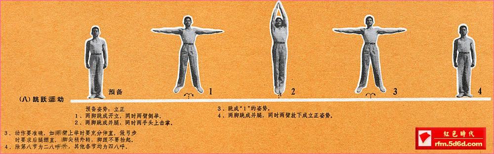 """第五套广播体操下载_""""伟大领袖毛主席教导我们—""""记忆中的71版广播体操! - 图说 ..."""