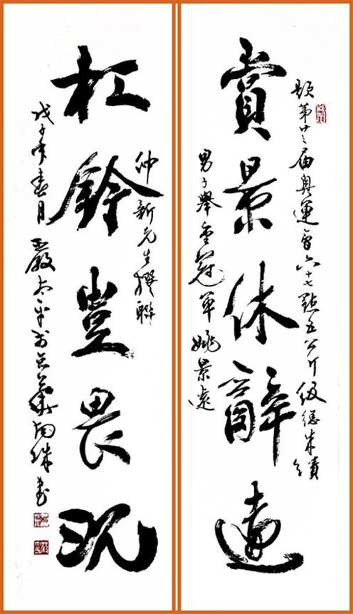 系列书法作品之7 楹联