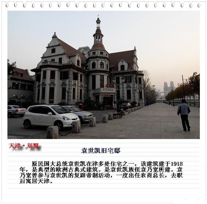 天津历史别墅