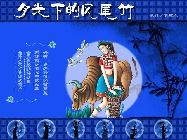 月光下的凤尾竹伴奏谱 月光下的凤尾竹长笛谱 月光下的凤尾竹歌曲谱