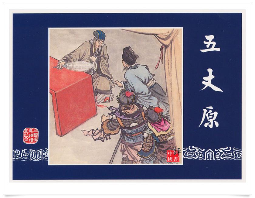 三国演义 连环画封面全套1