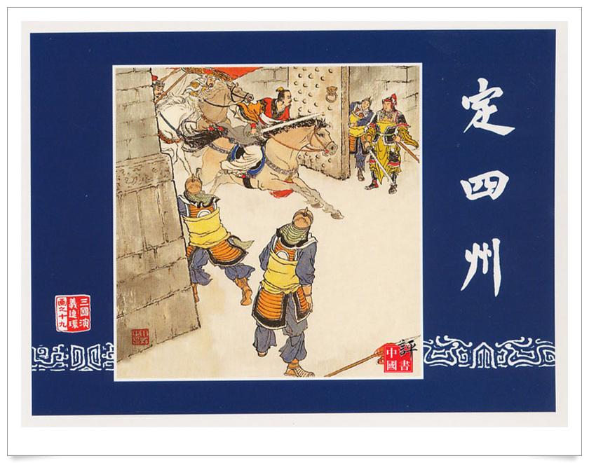 三国演义 连环画封面全套2