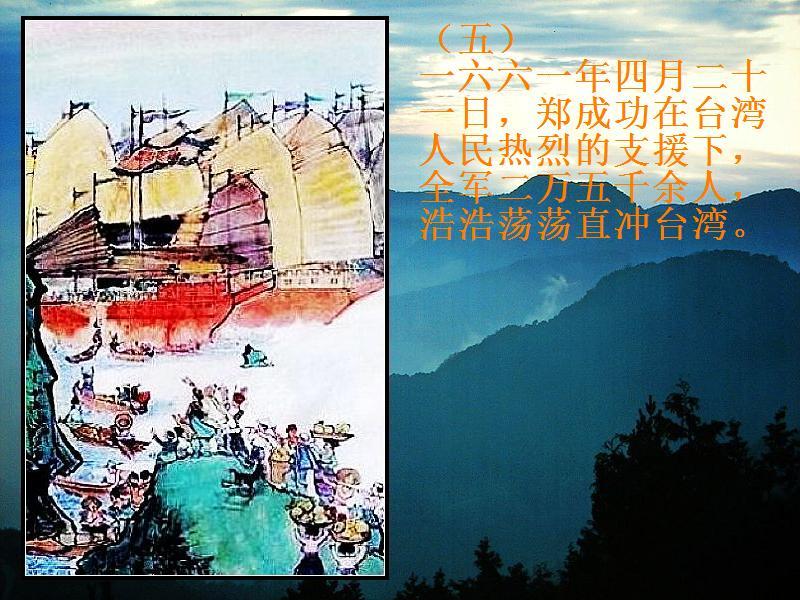 彩绘连环画 郑成功收复台湾 程十发彩绘 鄂长岭制作