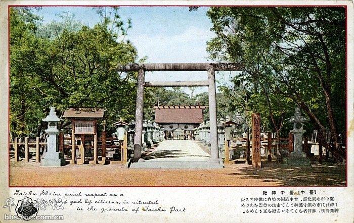 日據時代的台中神社(風景明信片) 可以看到完全是日式建築,與「本土」格格不入