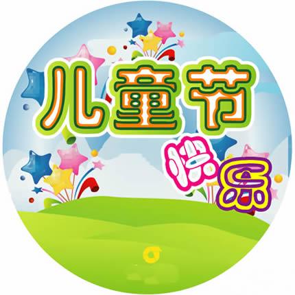 祝论坛大朋友们六一儿童节快乐° - 網際飛星 - 璀璨星空旖旎花園