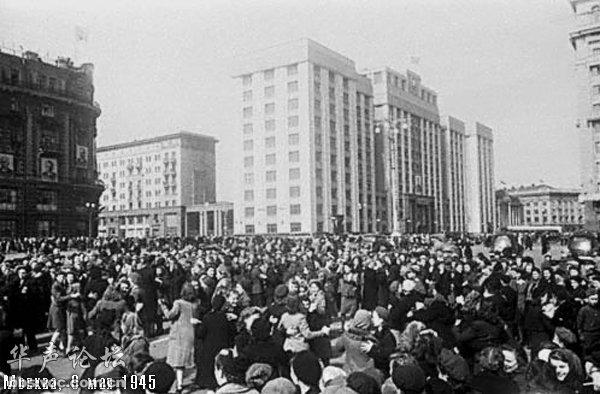 让你见识下什么叫人山人海,照片来自德国宣布投降时候的苏联