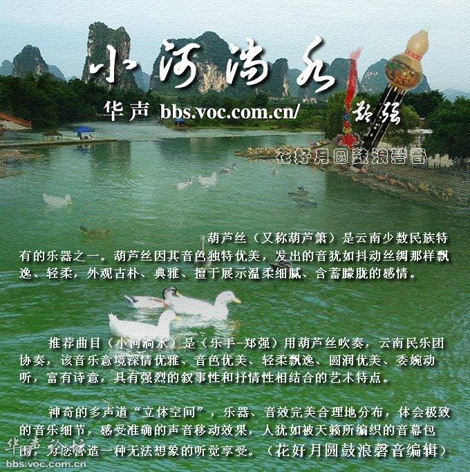 小河淌水 葫芦丝彩云之南民乐精粹 320 mp3