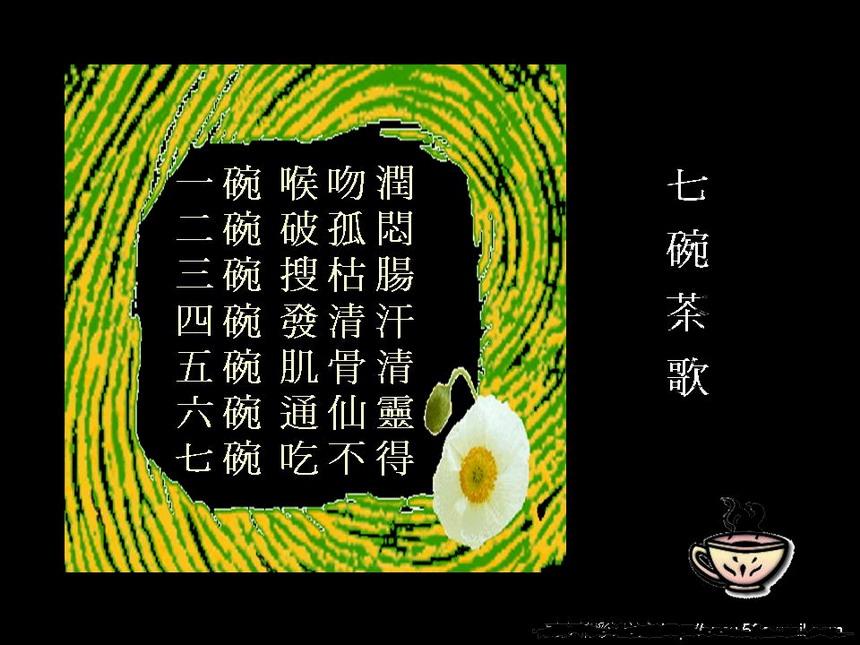 关于茶叶的诗句