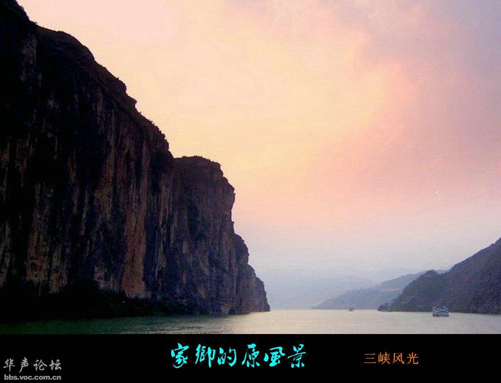家乡的原风景 情满三峡