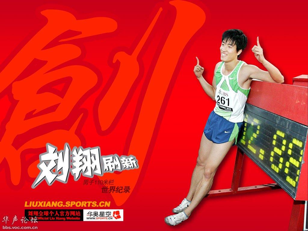 ...之路?幸运的是如今刘翔终于恢复体力走到赛场上了并且表现不...