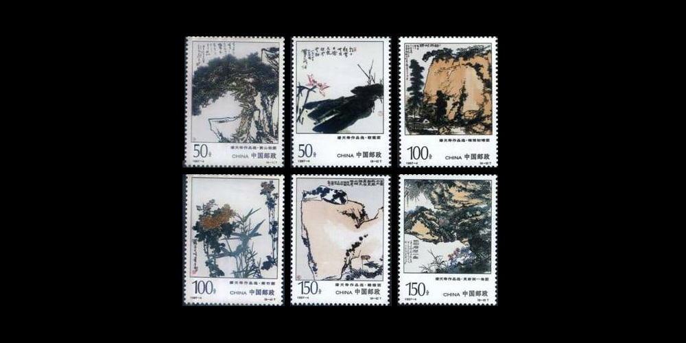 潘天寿作品选(1997-4、1997.3.14)