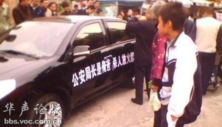 深圳轿车惊现雷人标语 - 古藤新枝 - 古藤的博客
