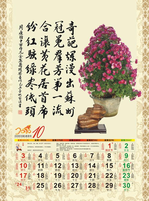 2010菊花盆景书画挂历图片