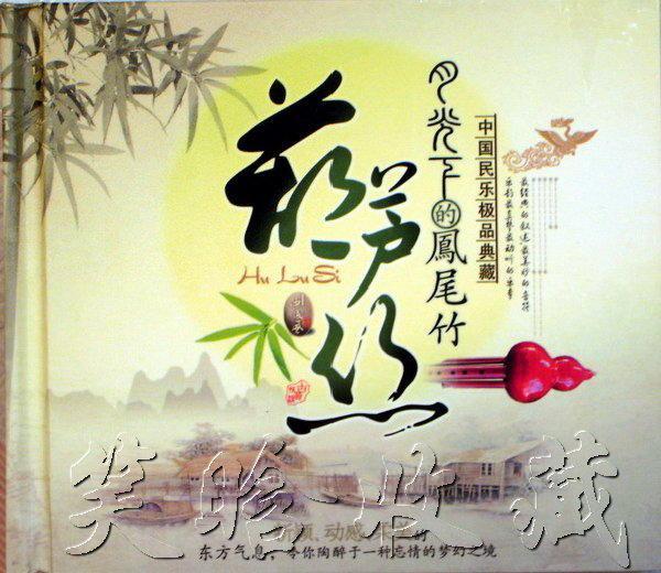 典藏 葫芦丝 月光下的凤尾竹DSD 3CD之DISK 3 320kbps mp3