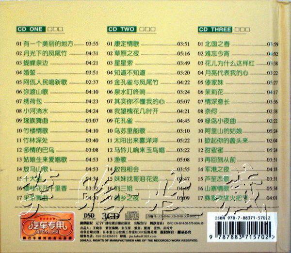 民乐极品典藏 葫芦丝 月光下的凤尾竹DSD 3CD之DISK 320kbps mp3