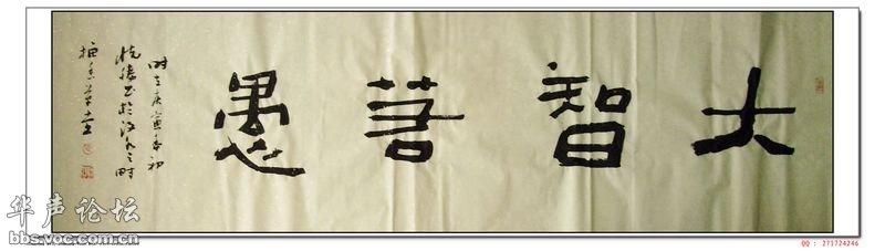 大智若愚书法图片_[原创]梅香草堂-------我的书画我的家(第五页) - 书法绘画 - 华 ...