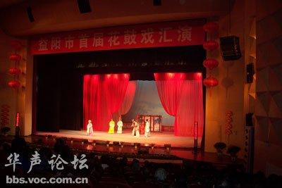 益阳市首届花鼓戏汇演于4月21日在益阳大剧院隆重启动