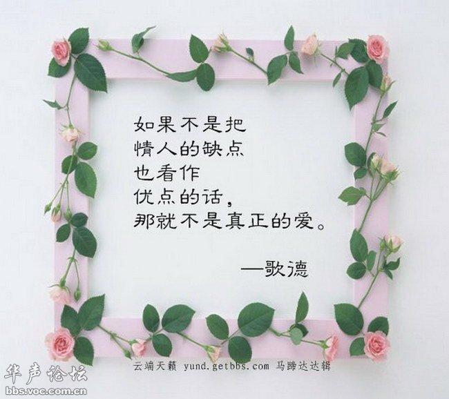 有关于爱的名言_关于爱情的名人名言-关于爱情的名人名言 _汇潮装饰网