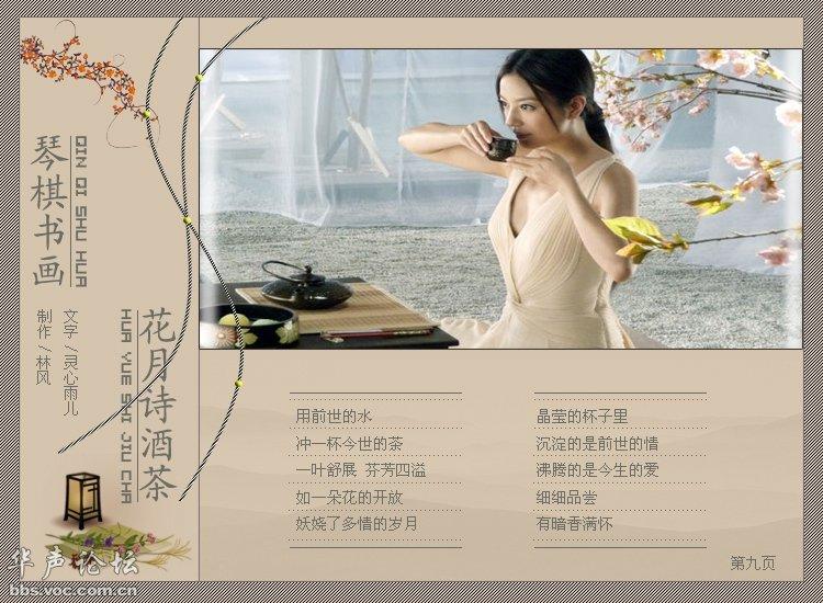 琴棋书画,花月诗酒茶