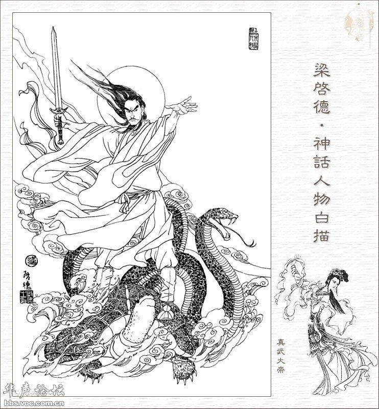 中国古代神话图谱_古代神话人物组图内容|古代神话人物组图版面设计
