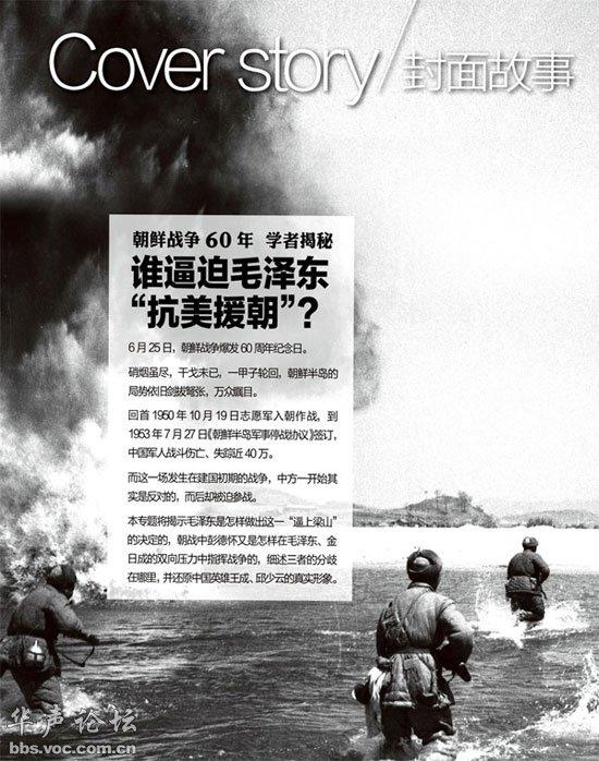 朝鲜战争60年 学者揭秘 谁逼毛泽东出兵