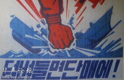 朝鲜宣传海报影射天安舰是在