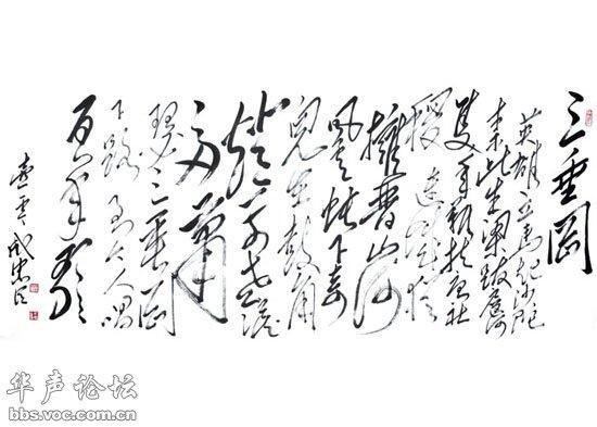 毛体书法 高层政要 学者名流及收藏大家最认成忠臣图片