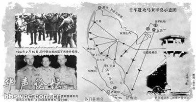 最大投降行动 新加坡沦陷