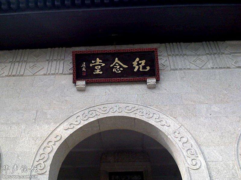 南岳忠烈祠