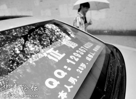 车上贴起征婚广告-征婚启事贴上私家车 两天引来48位应征者 图