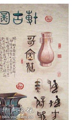 中国甲骨文艺术的领军人物 武学仁