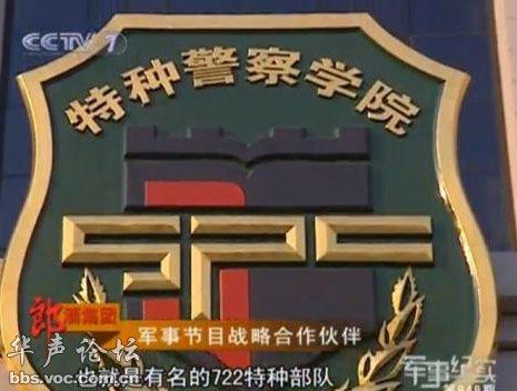 武警特警学院 中国最高级别反恐部队图片