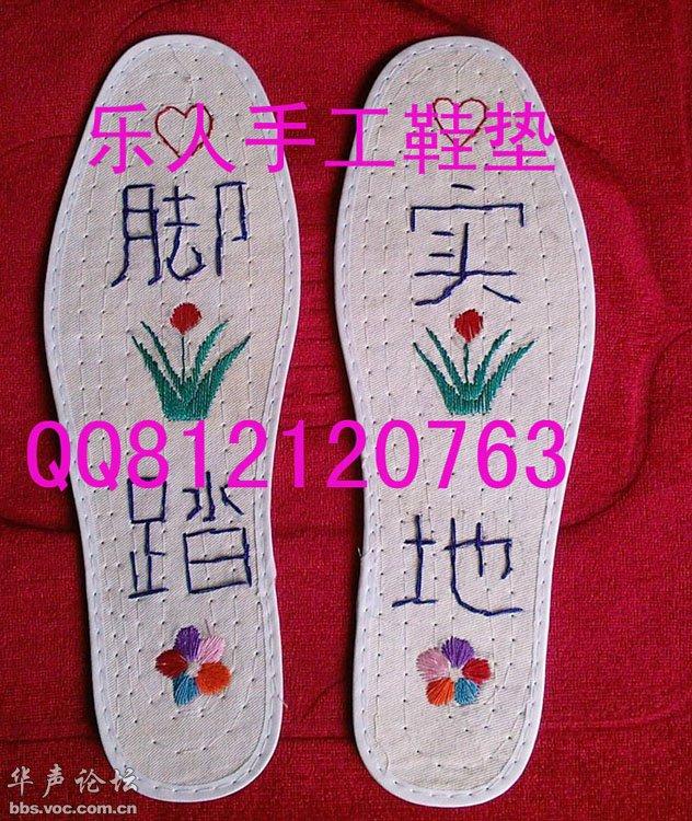 风情万种手工绣花鞋垫