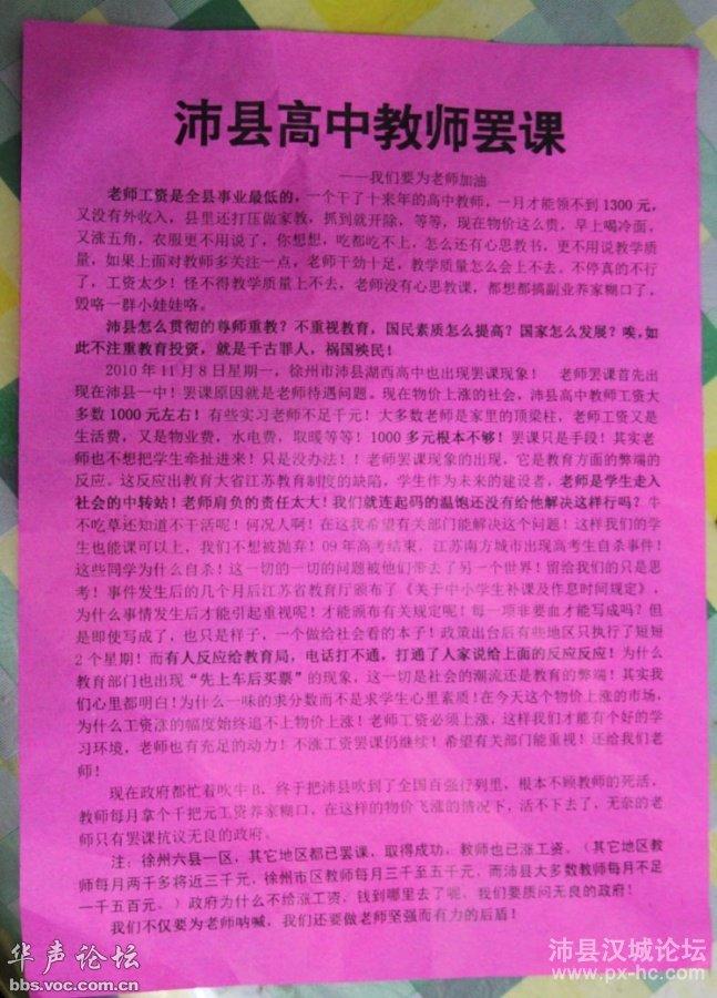 徐州沛县教师集体罢课羞辱了谁