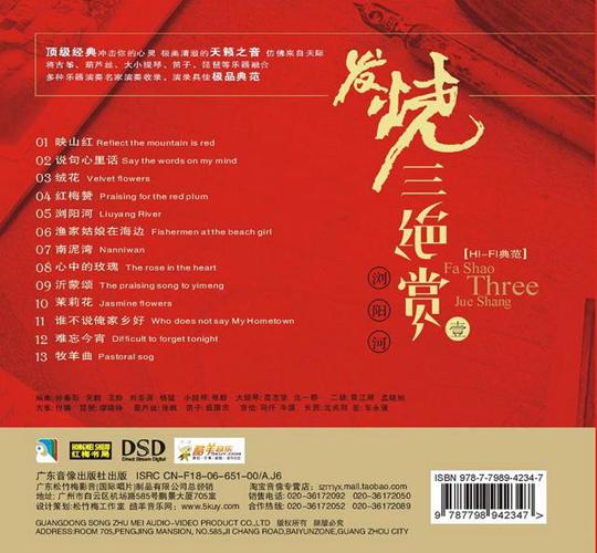 花   04 红梅赞   05 浏阳河   葫芦丝:张帆   笛子:伍国忠   吉他:明仔