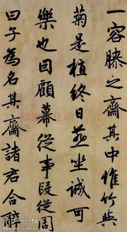 元代著名书画家赵孟頫书法欣赏