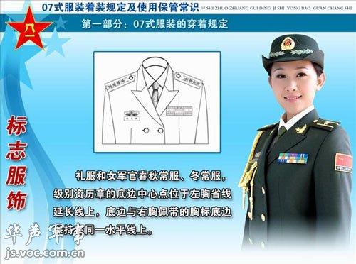 详解07式新军装级别资历章图片