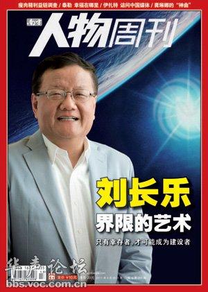 凤凰卫视总裁刘长乐 幸存者才可能成为建设者