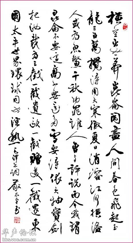 书法作品毛泽东诗词