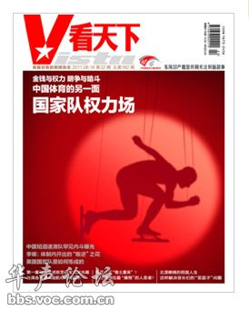 中国体育的另一面 国家队权力场 明争与暗斗 利益与权力