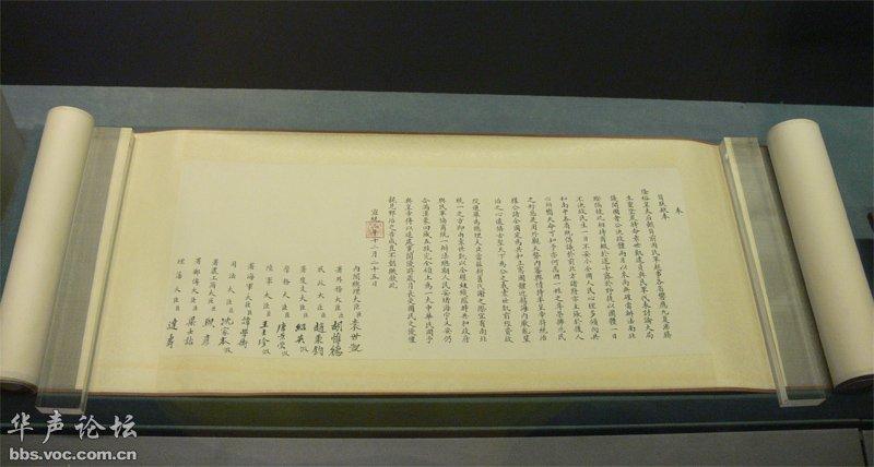 首博收藏的末代皇帝溥仪的退位诏书