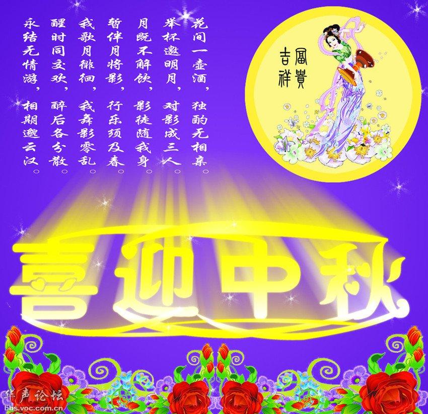 天声人语 新闻_【迎中秋】--中秋祝福图片祝福语 - 灌水专区 - 华声论坛